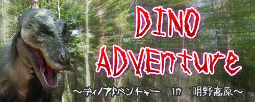 title_dino.jpg